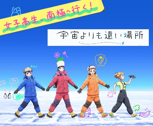 宇宙よりも遠い場所 女子校生、南極へ行く!
