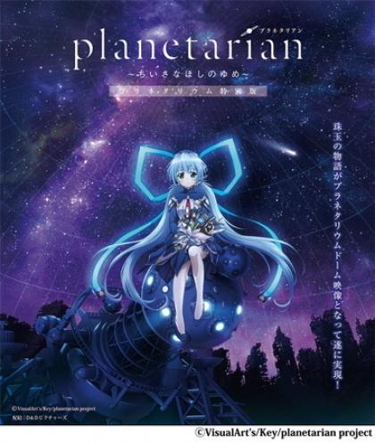 向日市天文館 planetarian~ちいさなほしのゆめ~プラネタリウム特別版