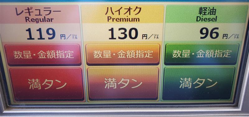 値段 ハイオク