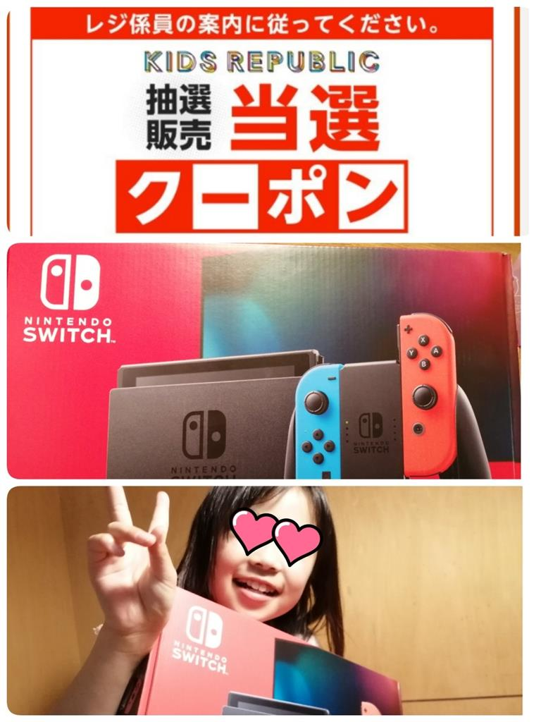 パブリック switch キッズ