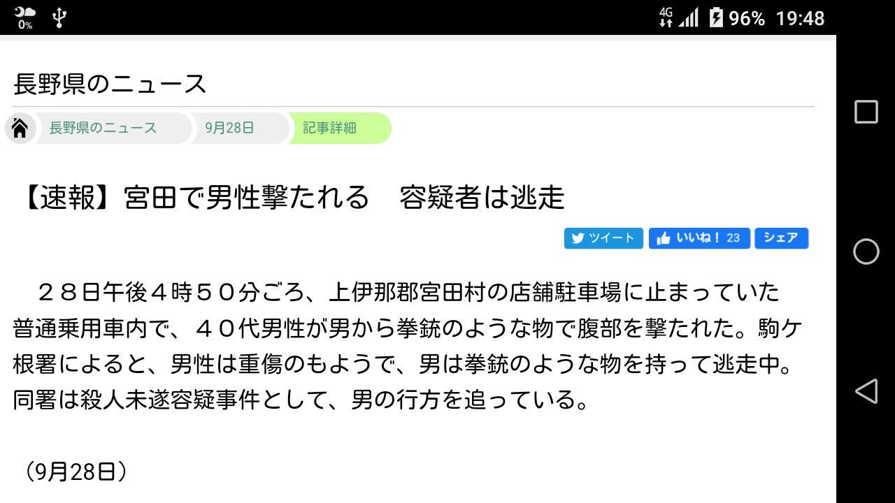 長野 県 ニュース 速報