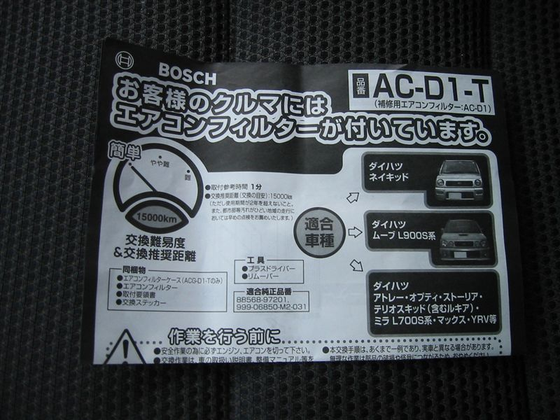 DT200R エアコンフィルタ交換のカスタム手順1
