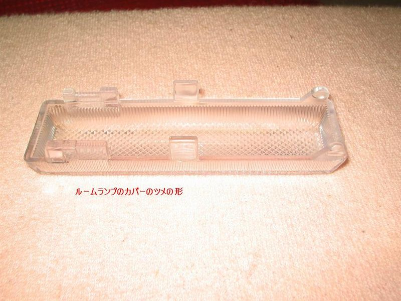 X1/9 ルームランプの外し方とLED化のカスタム手順1