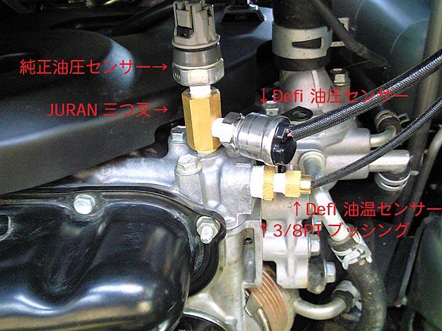 油圧・油温センサー取付