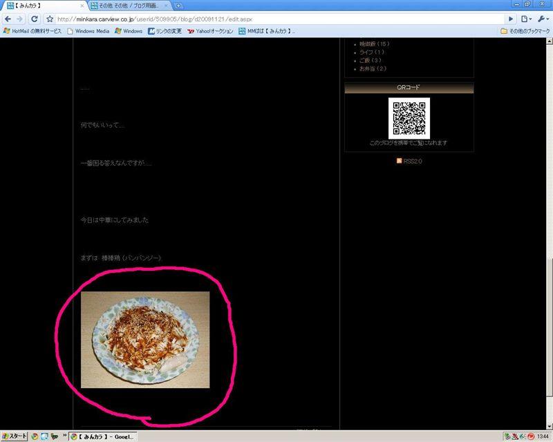 ブログに複数の写真を載せる方法 (覚え書き)