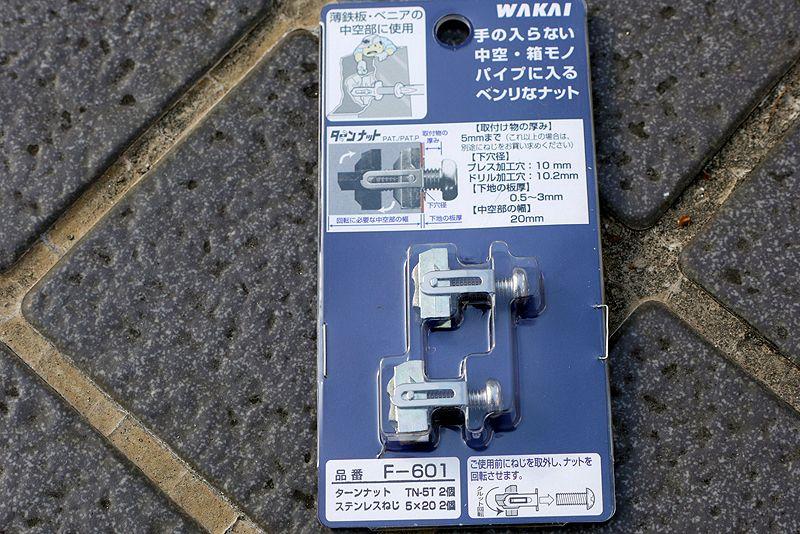 フォグHID化 35W (3000K) 取り付け編