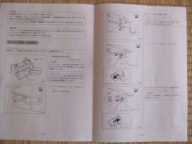 セレナc25 簡単エアコンフィルター交換 日産 セレナ By Gogo Reds みんカラ