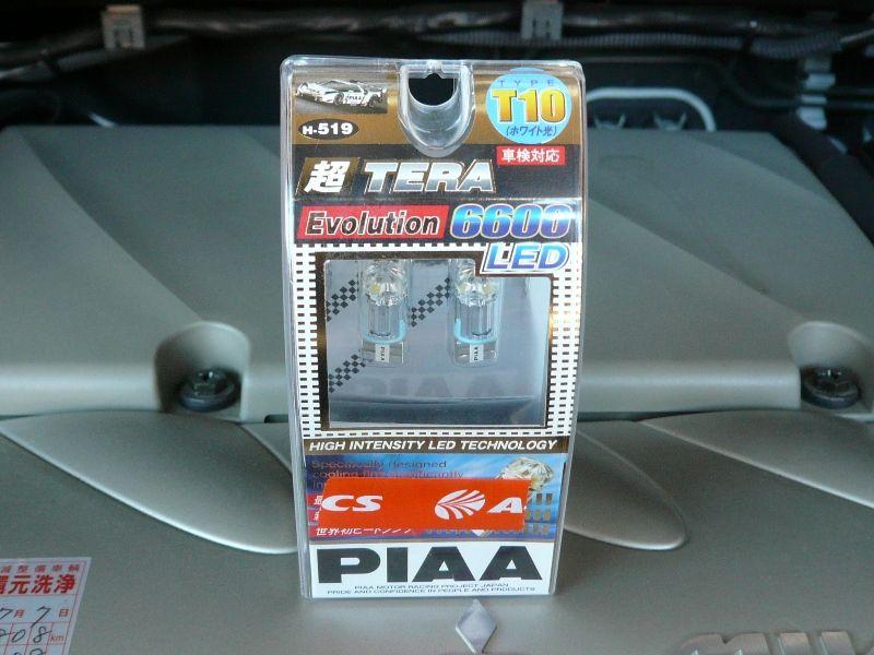 超TERA Evolution 6600に交換