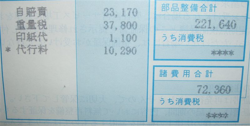 車検 走行距離178.121km