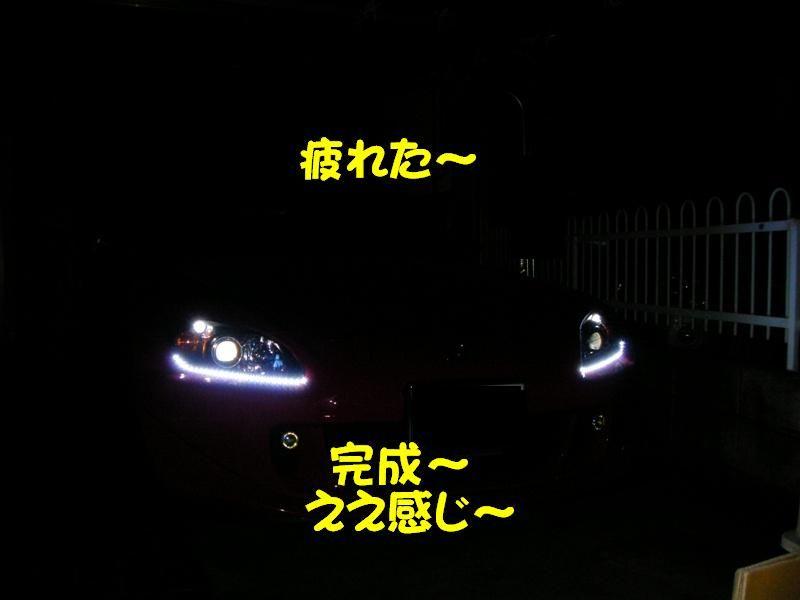 アウディ風LED