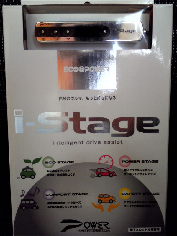 i-Stage取り付け