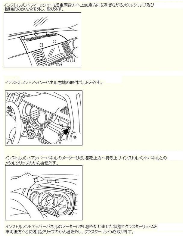 車速感応ドアロックユニットVer.3 DLU03-N取り付け図解編