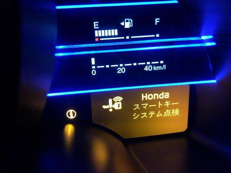 honda スマート キー システム 点検