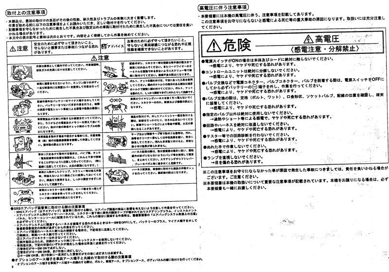 マルチプロジェクターHIDフォグランプ取付要領書