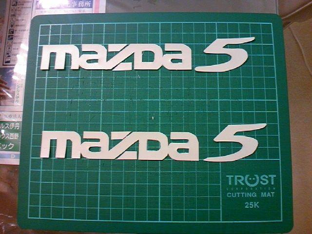 ミラーガーニッシュに蓄光「MAZDA5」をつけてみた