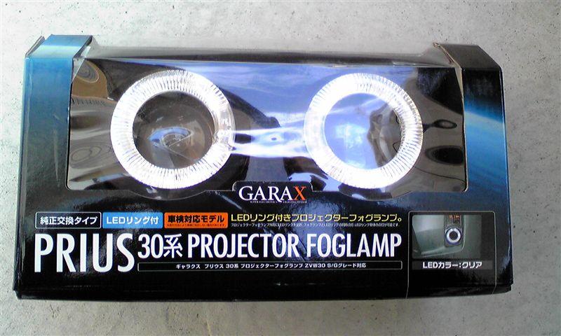 GARAX プロジェクターフォグライト 取り付け