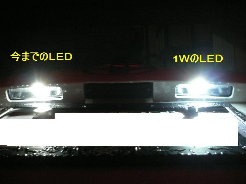 ナンバー灯交換(LED→1WLED)