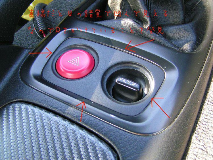 初期型AP1のハザード&幌オープンスイッチ周りシート貼付け準備