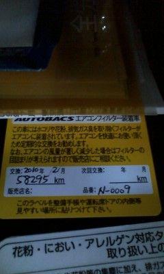 オートバックス製エアコンフィルター【N-0009】交換
