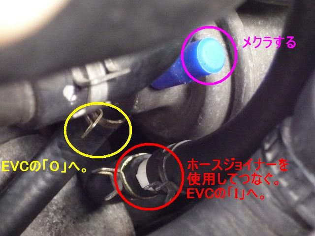 EVC 5 取付け エンジンルーム編