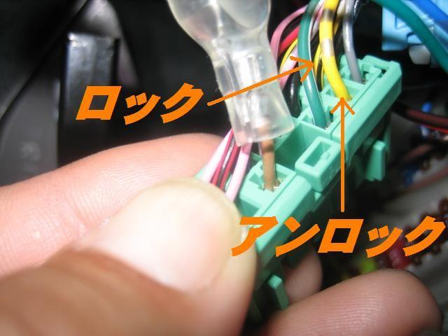ドアロック・アンロックのアンサーバック(電子音)追加