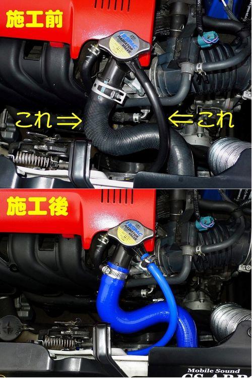 ラジエターアッパーホース・リバーザータンク用ホース交換 Ⅰ