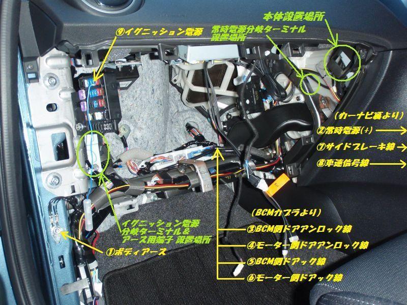 車速ロックキット取付① 事前検証編