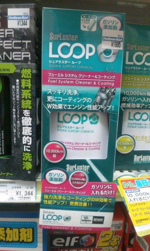 LOOP フューエルシステムクリーナー&コーティング(2回目)