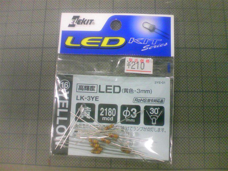 AC ON/OFFスイッチ照明修理の件(その2)