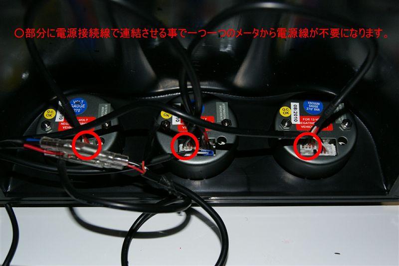 オートゲージメーター取付け(水温・バキューム・電圧計)その①