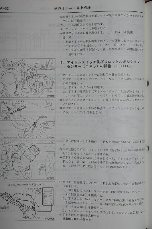 スロットルボディ&TPS交換('96-04型中古品)