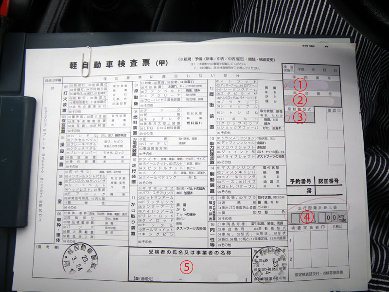 ユーザー車検(軽自動車)京都編 2011.03
