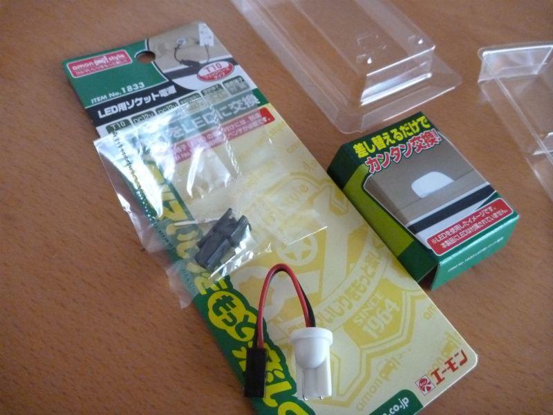ランプからこれで取り出そうと画策。<br /> 商品名:LED用ソケット電源(T10ウエッジソケット用)<br /> はまるかまだ試していないんですが・・・<br /> 380円もするんですね。