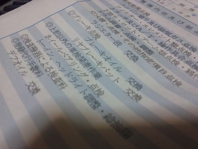 【JZX90 1JZ-GE】車齢15年(初年度登録平成8年3月) 車検