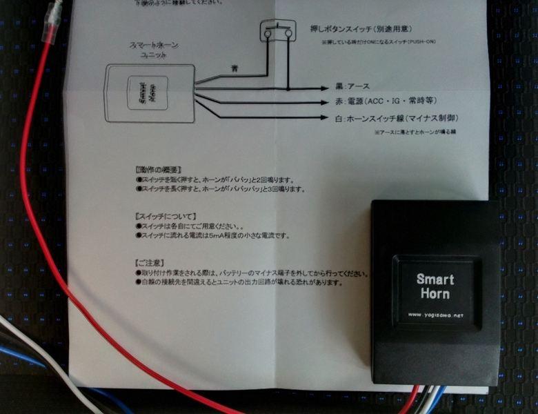 八木澤さんちの「スマートホーンユニット 品番:SHU01」