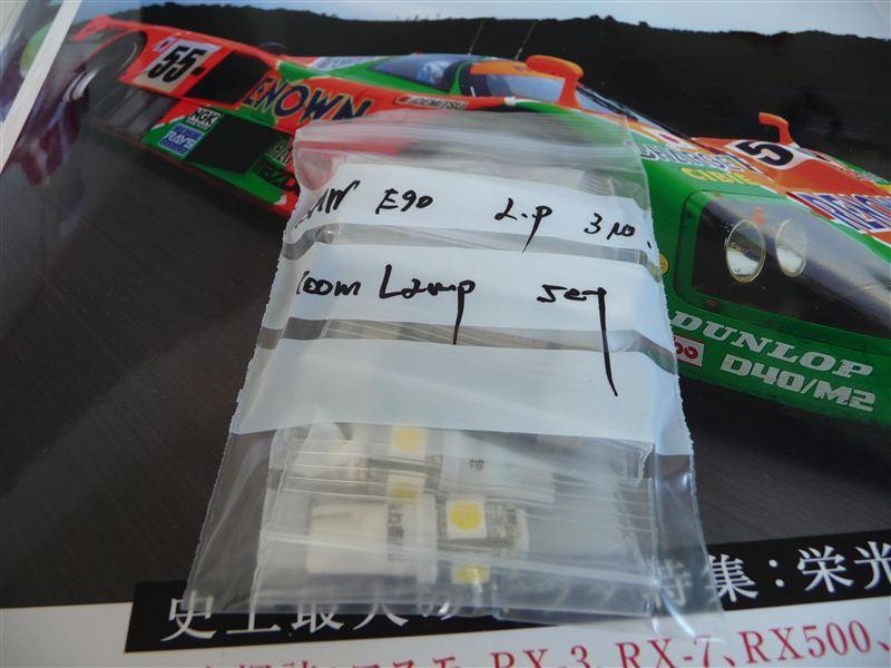 3シリーズ クーペ みね商店 BMWルームランプキットのカスタム手順1