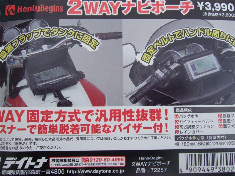 SRX-6 SANYO miniGorilla NV-SB571DT & デイトナ「ナビポーチ」のカスタム手順1