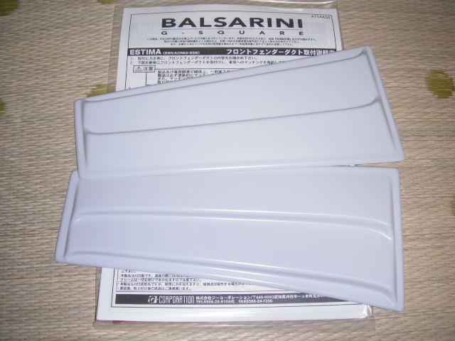 BALSARINI G-SQUARE フロントフェンダーダクト