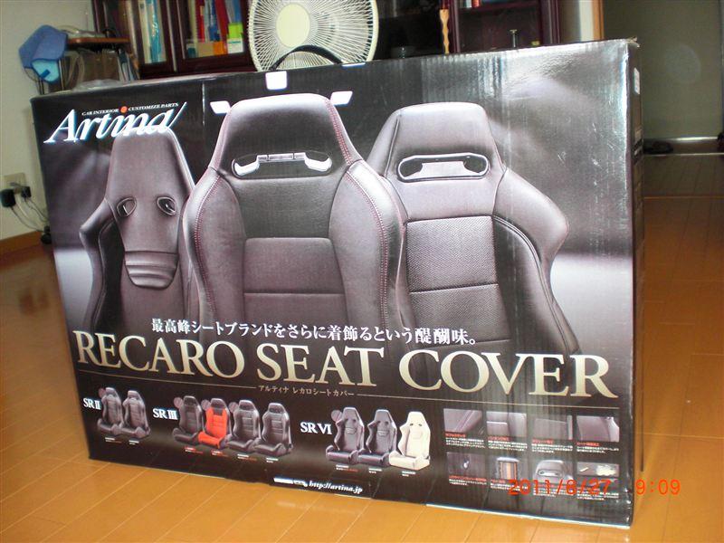 レカロ シートカバー SR-III 装着