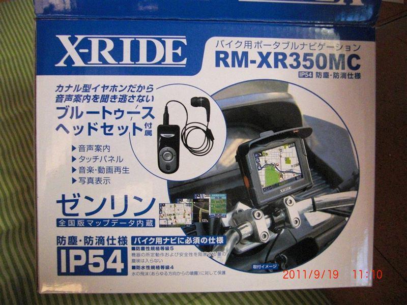 FZ250 Phazer (フェーザー) バイクナビ取り付け RM-XR350MCのカスタム手順1