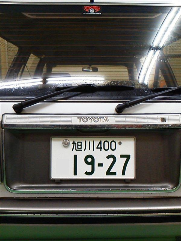貨物登録 バゴン化
