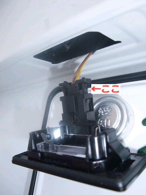 A5 スポーツバック ナンバー灯のLED化のカスタム手順2