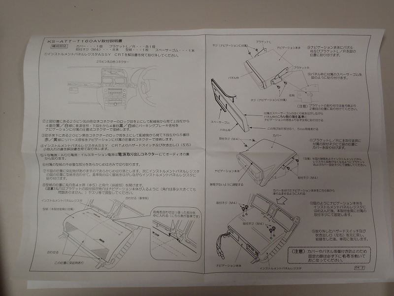 KS-ATT-T160AV 1DIN用ナビキット