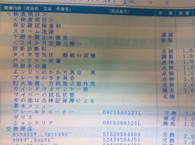 2011/12/17 車検