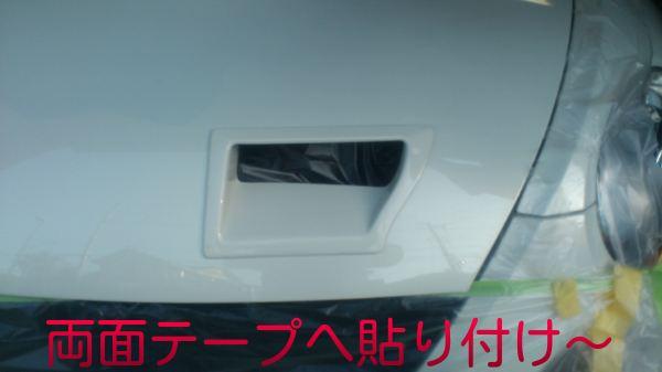 両面テープの離形紙を剥がし、目印したインテーク貼り付け位置に合わせて慎重にエアーインテークを貼り付けました。<br /> <br /> <br /> 両面テープとの密着具合や固定具合を確認します。