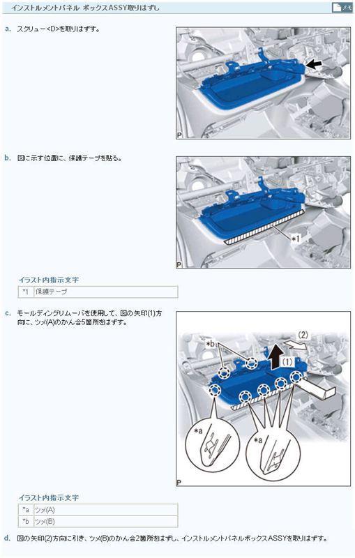 インストルメントクラスタフィニッシュパネル脱着(ナビ周辺)
