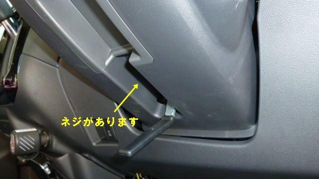 トヨタ純正 時間調整式間欠ワイパースイッチレバー取付