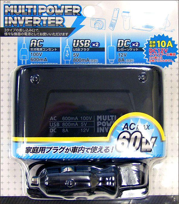 MULTI POWER INVERTER 車に装着【人柱編】