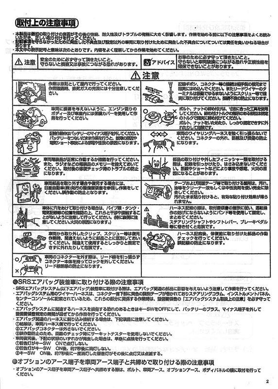 日産純正部品 フォグランプ取付・取扱説明書(Z51)