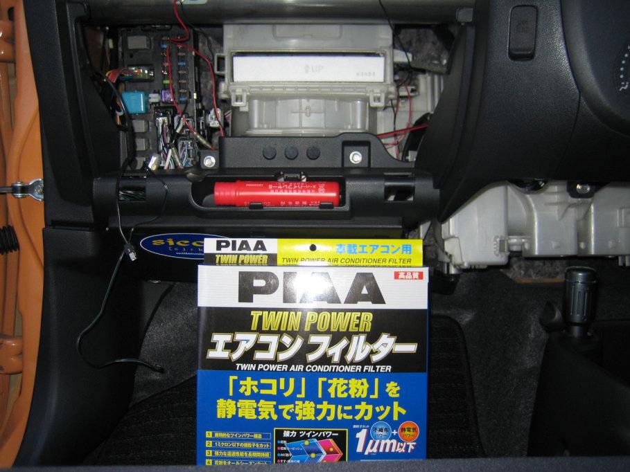 今回の交換品は『 PIAA TWIN POWER エアコンフィルター 』を使ってみました。<br /> <br /> オイルエレメントと同じ名称ですね。 フィルター系はこの名称で行くの?w。<br /> <br /> 交換はいつものように簡単入れ替えで、ササッと交換して終了。<br /> 前に使っていたボッシュのフィルターですが、それなりに汚れてました。<br /> <br /> それよりもこのボッシュのフィルターには消臭機能があるのにほとんど消臭しなかった件は、やはりフィルター取り付けの精度や構造からくるものというのが確定しましたね。<br /> なので今回は集塵機能優先で選んでみました。<br />